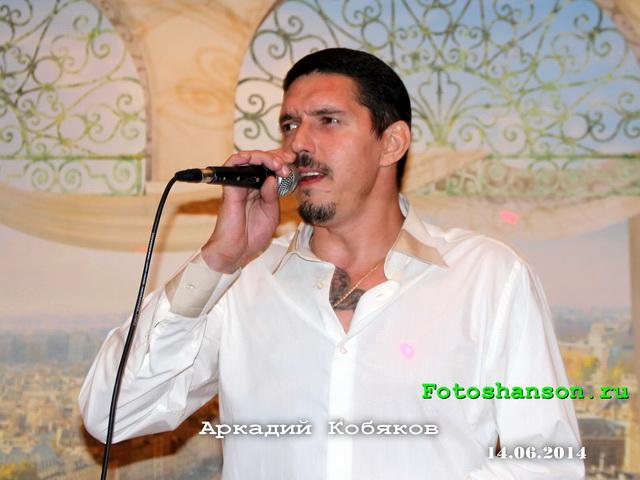 Аркадий кобяков судьбе назло скачать песню
